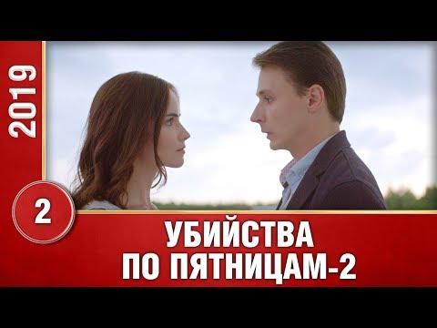 Убийства по пятницам-2. ПРЕМЬЕРА 2019! 2 серия. Сериал 2019. Русские сериалы. Детектив.