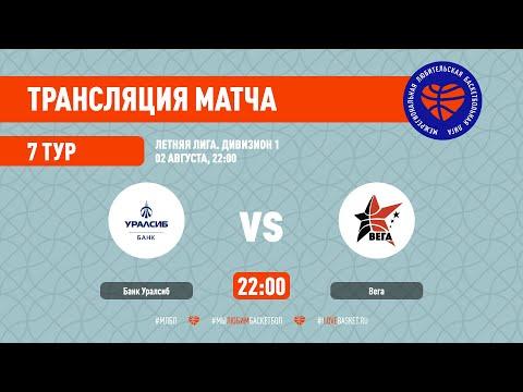 Банк Уралсиб – Вега. Летняя лига. Дивизион 1. Тур 7