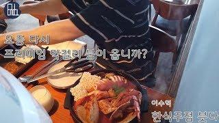 서울 사당동 뭐 먹으러 갈까  한식주점 븟다