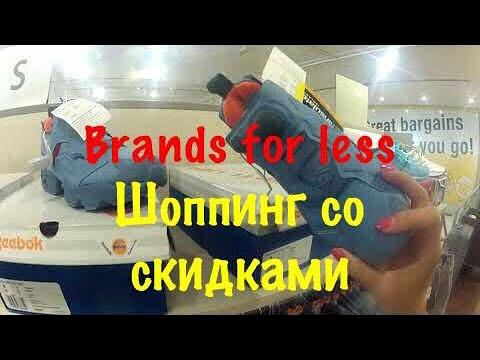 VLOG  ДУБАЙ   Brands for less   Брендовые вещи со скидкой   Недорогие  магазины в Дубае   Shopping 026803af367