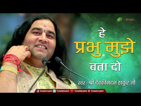 #Devkinandan Thakur Maharaj Ji #He Prabhu Mujhe Bata Do #Krishna Bhajan