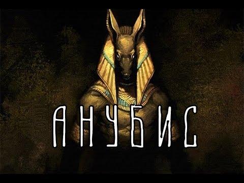 Египетская мифология | Анубис