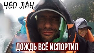 БОЛЬШОЙ ОБЛОМ НА ОЗЕРЕ ЧЕО ЛАН - ДЕНЬ 2, ПХУКЕТ, ТАИЛАНД ☼