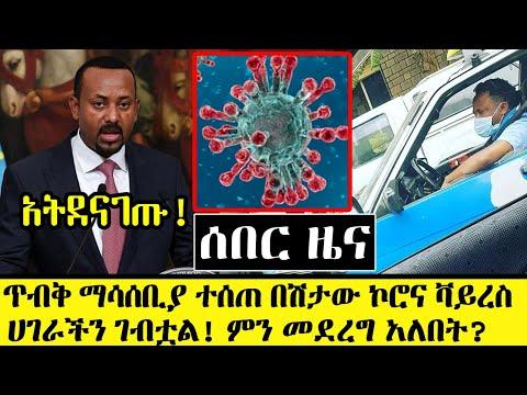 Ethiopia: ሰበር ዜና - ለመላው ኢትዮጲያ ህዝብ የተሰጠ ማሳሰቢያ - በሽ*ታው አዲስ አበባ ገባ | Addis Ababa Today COVID-19