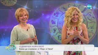 """Седмичен хороскоп - """"На кафе"""" (22.06.2020)"""