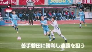 リーグ戦直接対決2勝目を狙う甲府が公式戦直近4試合負けなしの磐田が迎...
