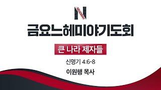[ LIVE] 금요예배 실시간 _ 이원행 목사 설교 2…