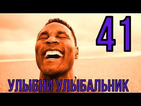 УЛЫБНИ УЛЫБАЛЬНИК №41