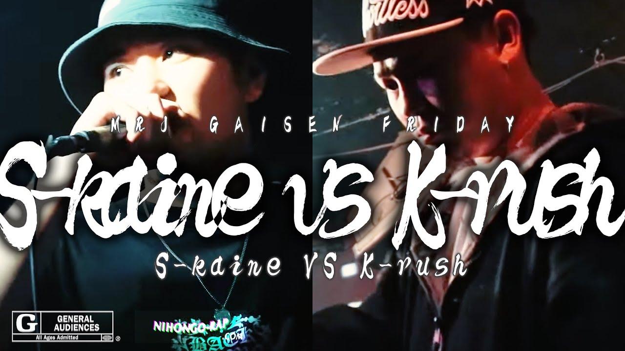 S-kaine vs K-rush   凱旋MRJフライデー (2021.10.1)