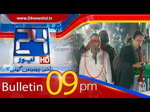 News Bulletin | 09:00 PM | 13 March 2018 | 24 News HD