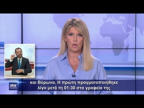 Star - Ειδήσεις - 16.9.2019 - Δελτίο Ειδήσεων στη Νοηματική