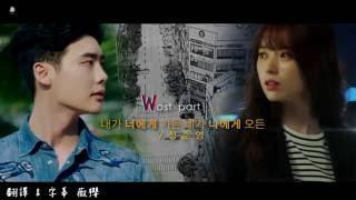 【繁體中字】鄭俊英 - Where Are U (W OST Part. 1)