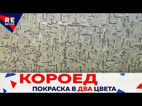 Декоративная штукатурка Короед ГЕОМЕТРИЯ  Покраска в ДВА ЦВЕТА