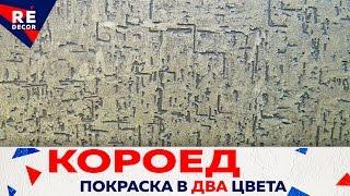Декоративная штукатурка Короед ГЕОМЕТРИЯ  Покраска в ДВА ЦВЕТА(, 2013-06-14T19:29:03.000Z)