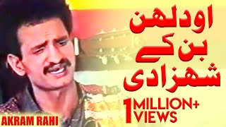 Oh Dulhan Ban Kay Shehzadi Akram Rahi.mp3