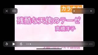 説明 題名の通り、高橋洋子さんの「残酷な天使のテーゼ」をカラオケで歌...