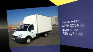 видео Перевезти мебель недорого