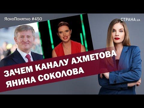 Зачем каналу Ахметова Янина Соколова | ЯсноПонятно #450 by Олеся Медведева