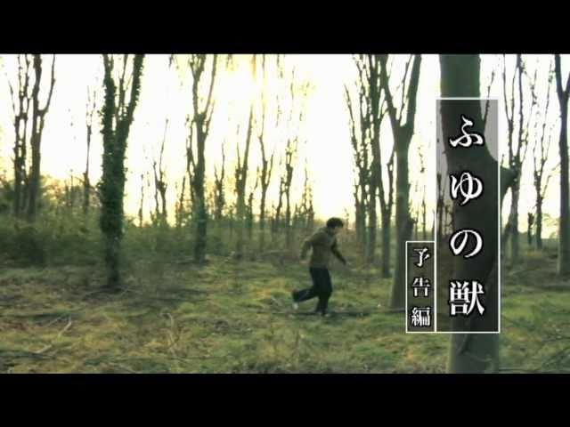 映画『ふゆの獣』予告編