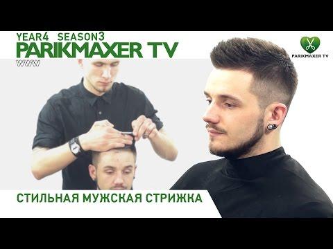 Стильная мужская стрижка. Stylish mens haircut. Парикмахер тв.