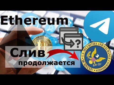 Эфириум Слив на биржи продолжается. Telegram и SEC и детализация трат $1,7 млрд