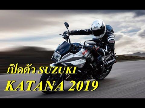 เปิดตัว Suzuki Katana