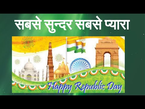 सबसे-सुन्दर-सबसे-प्यारा- -patriotic-song- -deshbhakti-song-for-childrens