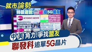 中美貿易戰延燒! 遊說找尋5G盟友...疫後大反攻!三星4新品8月上市|主播 朱思翰|【就市論勢】20200629|非凡新聞