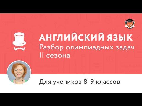 Английский язык   Подготовка к олимпиаде 2017   Сезон II   9 класс