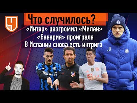 Тухель наживает себе врагов / В чем смысл «Леванте» / «Интер» разгромил «Милан» /