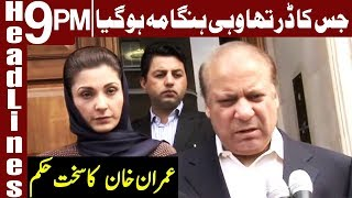 Nawaz and Maryam's names placed on ECL | Headlines & Bulletin 9 PM | 21 August 2018 | Express News