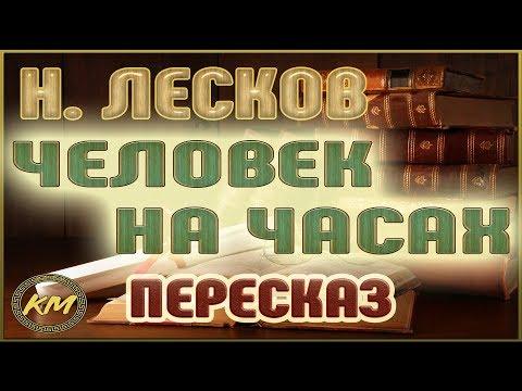 ЧЕЛОВЕК на часах. Николай Лесков