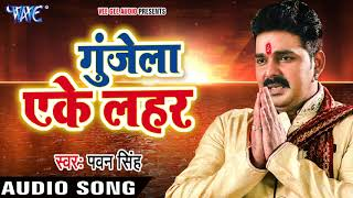 Pawan Singh का NEW सुपरहिट छठ गीत 2017 - Gunjela Geet Chhathi Mai - Superhit Bhojpuri Chhath Geet