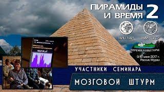 Приоткрыть тайну пирамид с помощью мобильного?