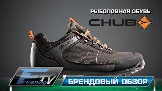 Брендовый обзор: обувь  Chub