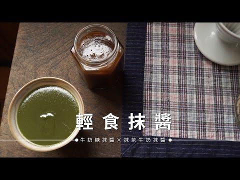【抹醬】牛奶糖抹醬×抹茶牛奶抹醬 ,超熱門輕食抹醬
