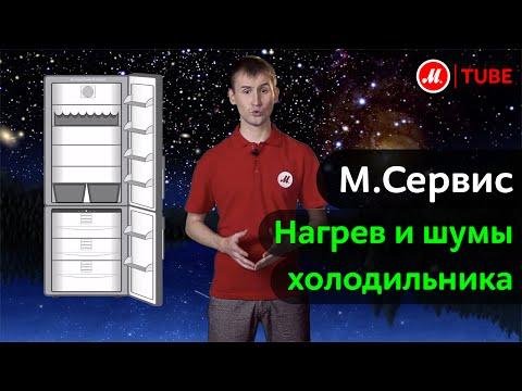 видео: М.Сервис: Холодильник. Нагрев и шумы.