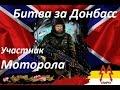 Битва за Донбасс Участник Моторола командир батальона Спарта mp3