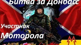 Битва за Донбасс!!! Участник Моторола (командир батальона Спарта)