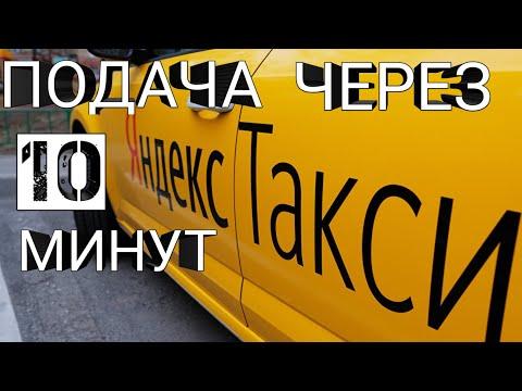 Как заказать автомобиль через 10 минут в Яндекс Такси!