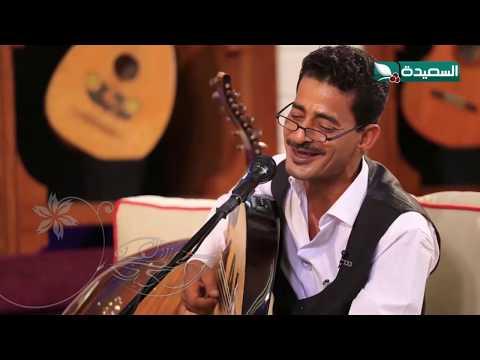 يا شاكي غرامك | عارف الجنيد | بيت الفن | قناة السعيدة