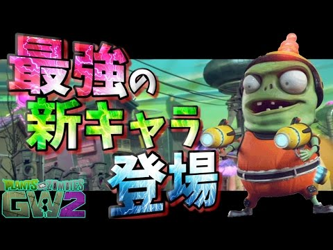 【Plants vs Zombies】 プラントvsゾンビ実況 毎日家にゾンビが来て困ってますPart32