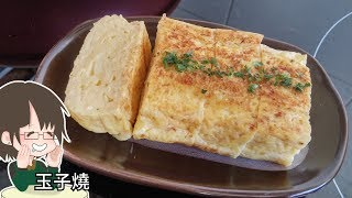 [便當菜] 日式玉子燒 /厚蛋燒 /甜蛋 /卵焼き/Tamagoyaki
