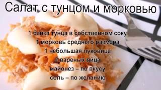 Оригинальные салаты рецепты.Салат с тунцом и морковью