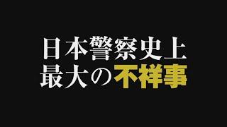 [主演]綾野 剛 × [監督]白石和彌 (『凶悪』) 日本警察史上最大の...