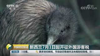 [中国财经报道]新西兰7月1日起开征外国游客税| CCTV财经