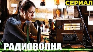 Радиоволна [2016] Русский Трейлер (Сериал)