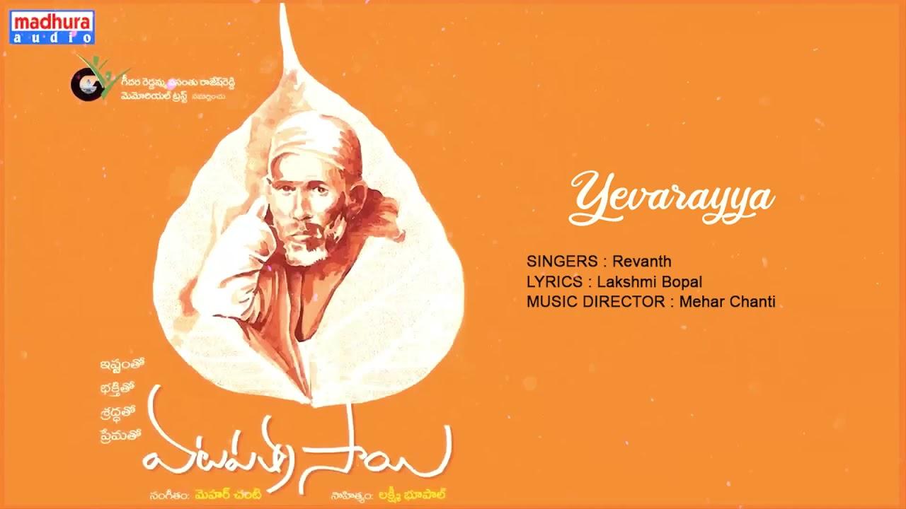 Yevarayya Video   Vatapathra Sai Devotional Album Jukebox   Mehar Chanti   Lakshmi Bopal