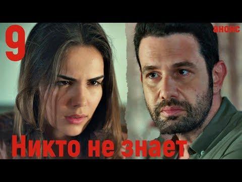 9 серия Никто не знает фрагмент русские субтитры Trailer (English Subtitles) HD