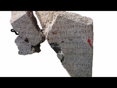 The Ancient Hebrew Alphabet - Lesson 14 - Nun